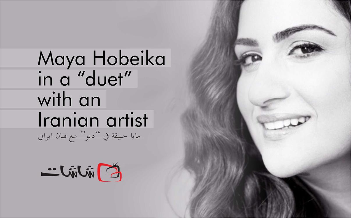 "Maya Hobeika in a ""duet"" with an Iranian artist"
